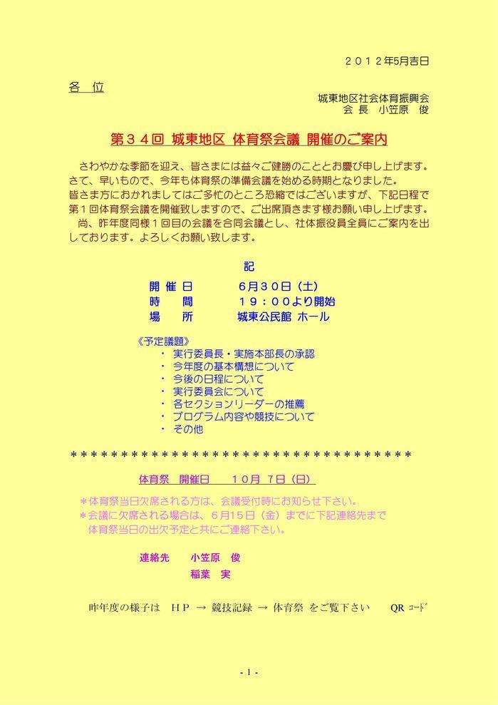 2012体育祭 第一回合同会議 HP様 .jpg