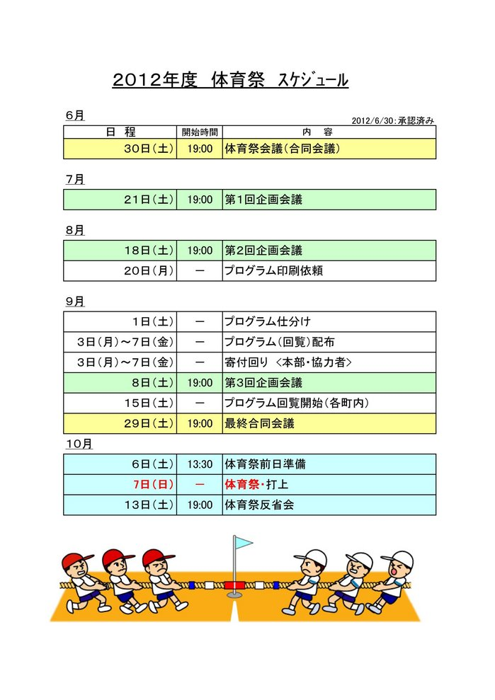 s 2012体育祭 スケジュール HP用.jpg