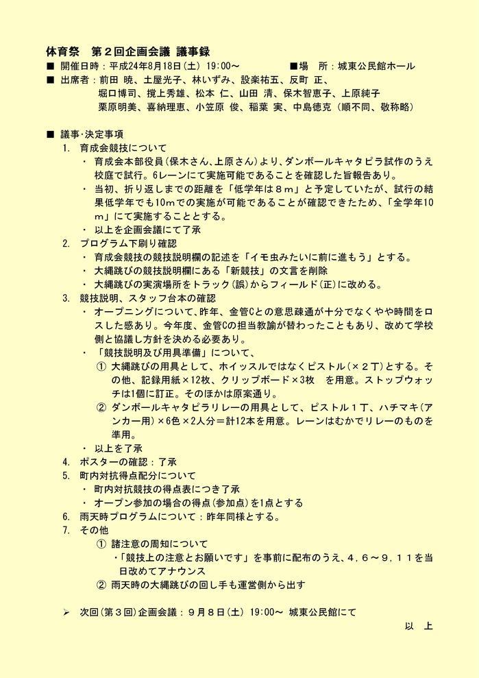 体育祭第2回企画会議 議事.jpg