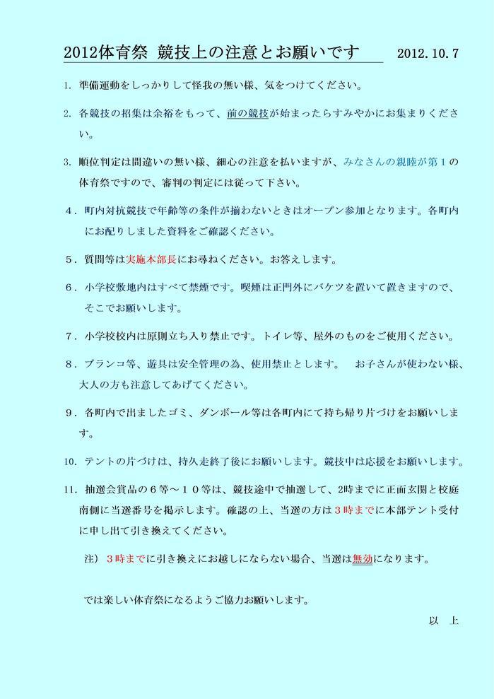 2012競技上の注意とお願.jpg