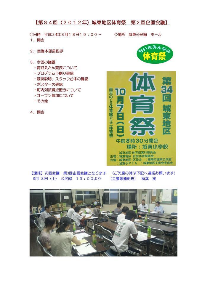 2012第2回企画会議レジュメ HP用 .jpg