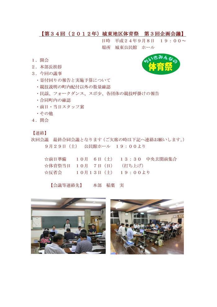 レジュメ HP用(石井作成.jpg