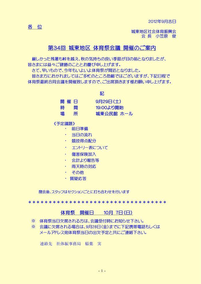 201体育祭 最終会議 HP.jpg
