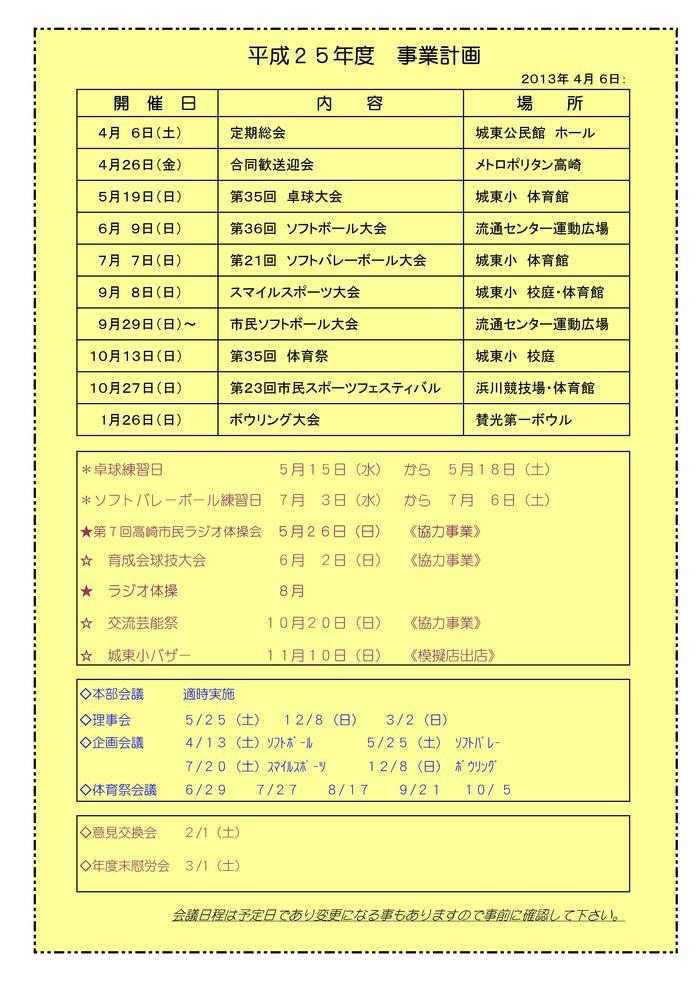 2013 年間日程① HP用 .jpg