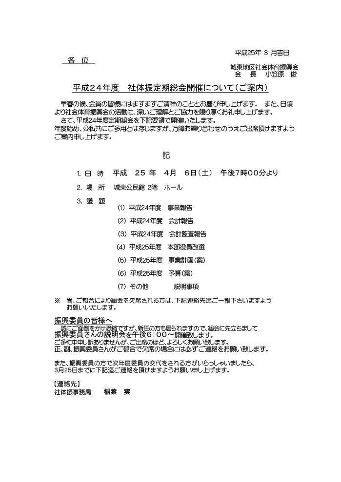 2013年 H24年度総会のご案内 HP用 .jpg