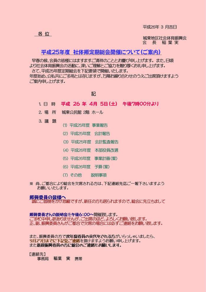 2014社体振総会 HPご案内 .jpg