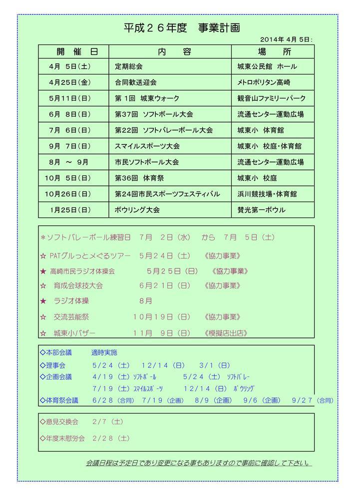 2014 年間日程① HP用 .jpg