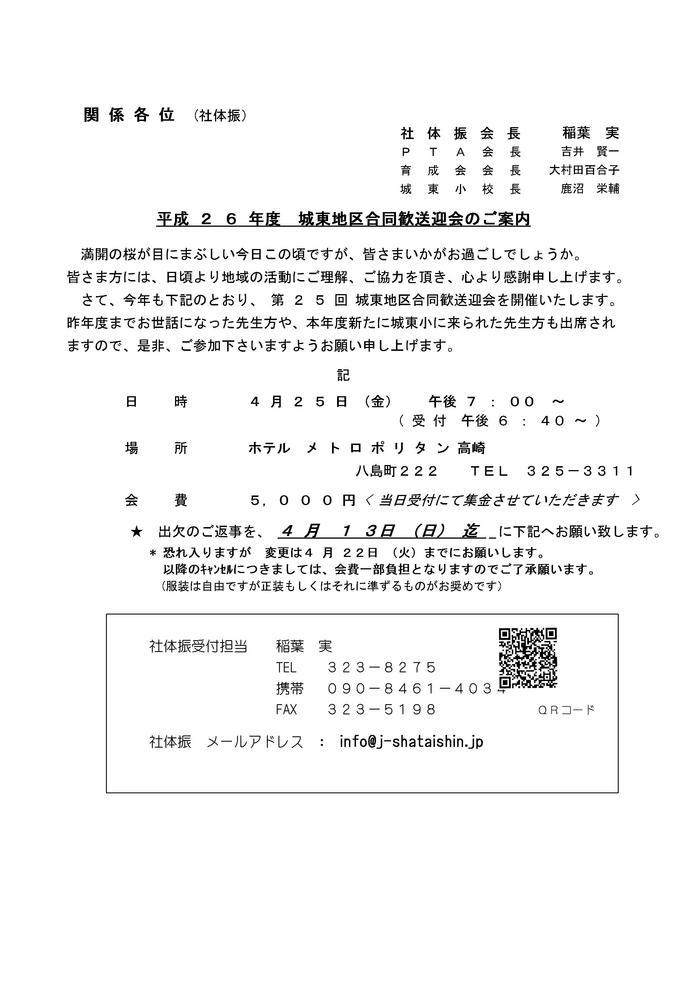 2014合同歓送迎会 HP案内 .jpg