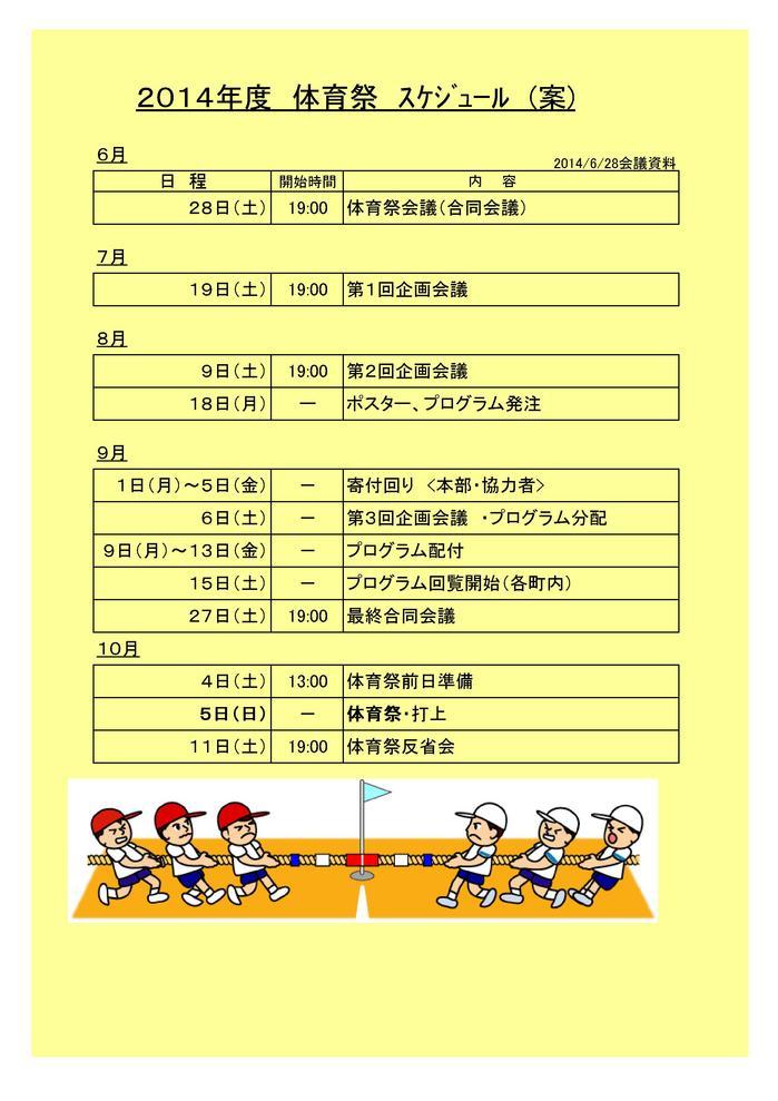 2014体育祭 スケジュール HP用 .jpg