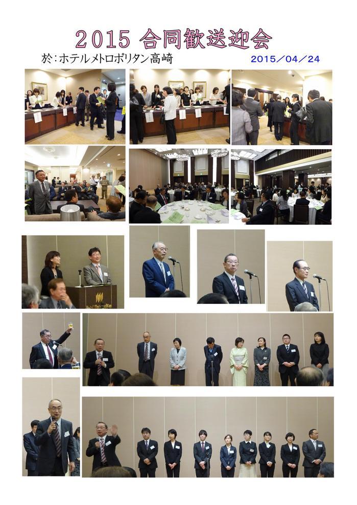 2015_04_24 合同歓送迎会 01B .jpg