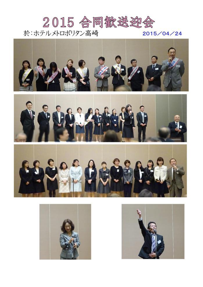 2015_04_24 合同歓送迎会 02B .jpg
