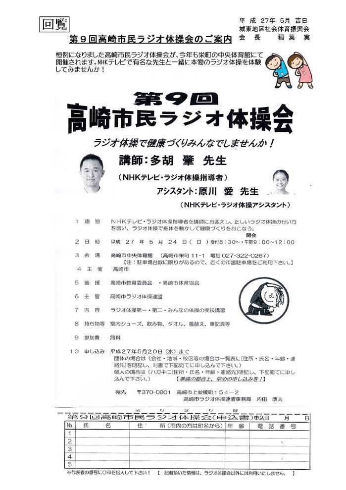 2015ラジオ体操、社体振案内 .jpg
