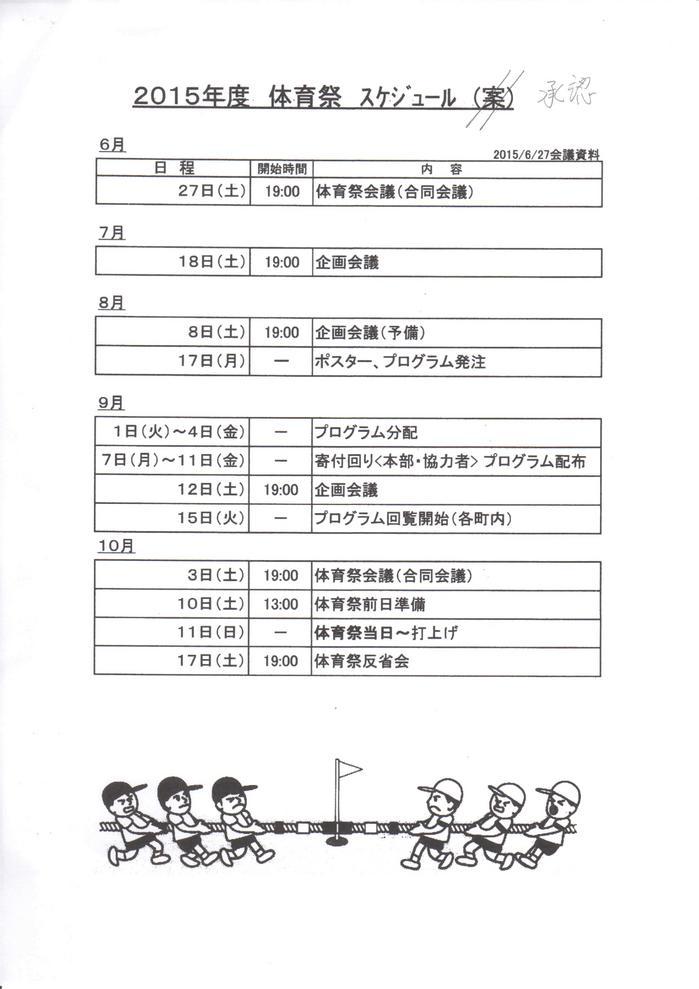 第37回 体育祭会議 日程 .jpg