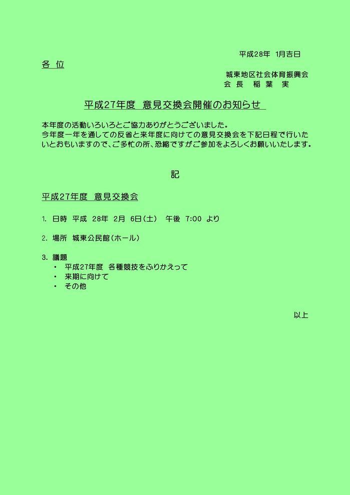 2016年 意見交換会 HPご案内 .jpg