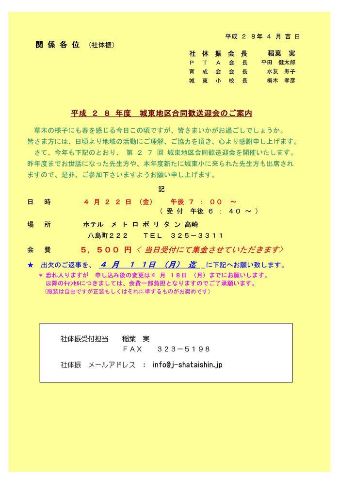2016年 合同歓送迎会 HPご案内 .jpg