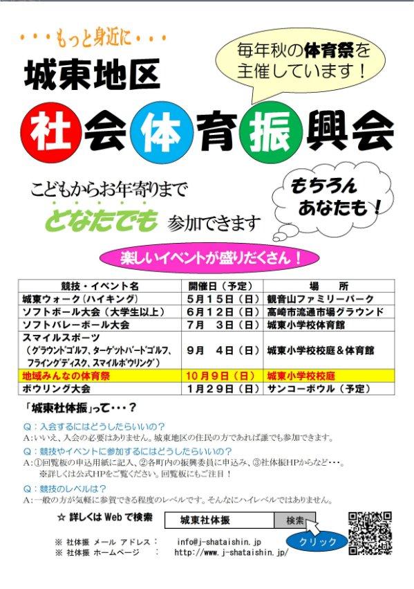 2016_05_10 社体振ポスター(中島さん作製).jpg