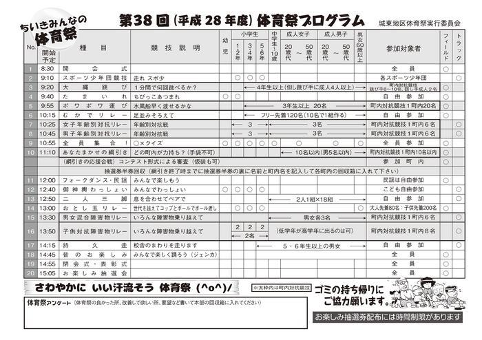 2016 プログラム .jpg