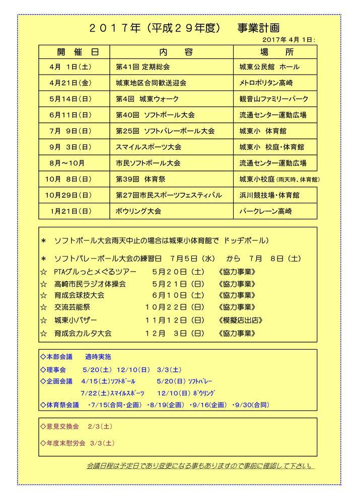 2017 年間日程① HP用(色つけ) .jpg
