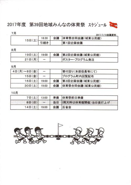 2017 体育祭会議 スケジュール.jpg