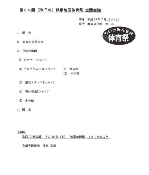 2017_07_15 企画会議レジュメ.jpg