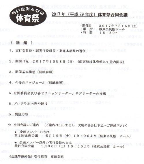 2017_07_15 合同会議レジュメ.jpg