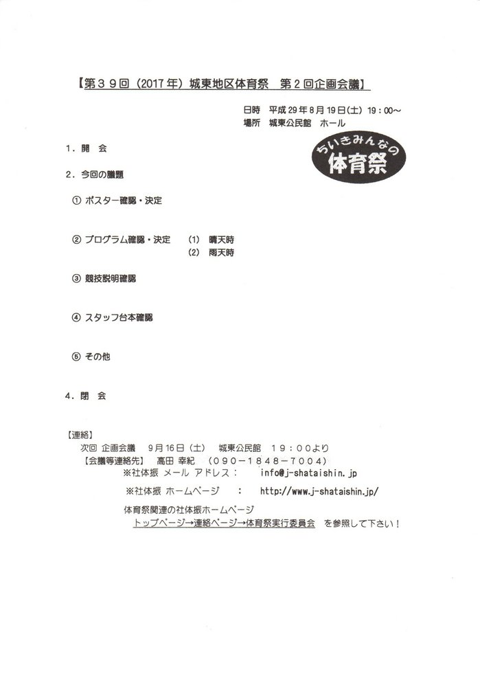 2017_08_19 第2回企画会議レジュメ .jpg