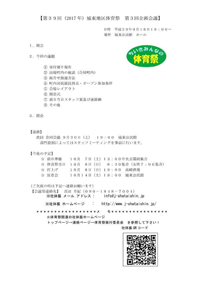 2017_09_16 第3回企画会議レジュメ .jpg