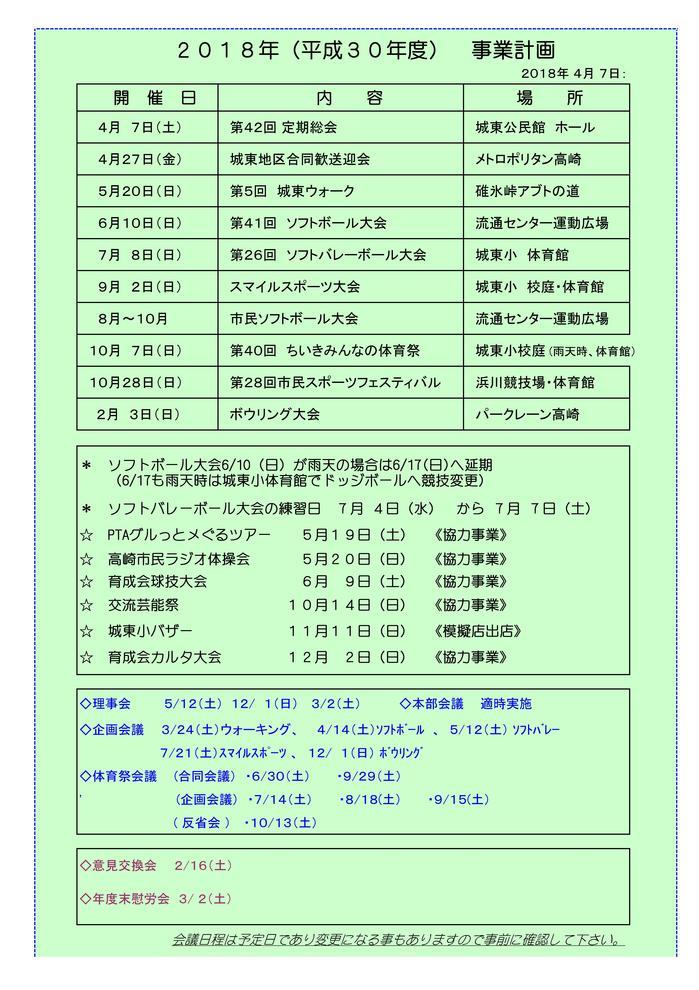 2018 年間日程 ① HP用(色つけ) .jpg