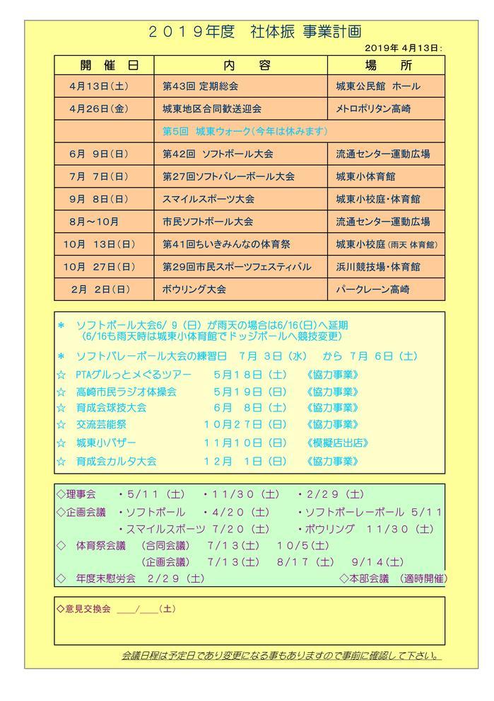 2019 年間日程① HP用(色つけ)  .jpg