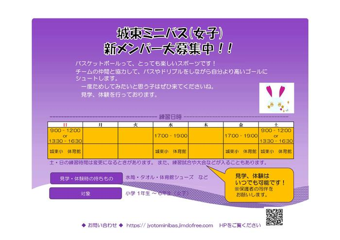 2019 ミニバス メンバー募集 P1 .jpg