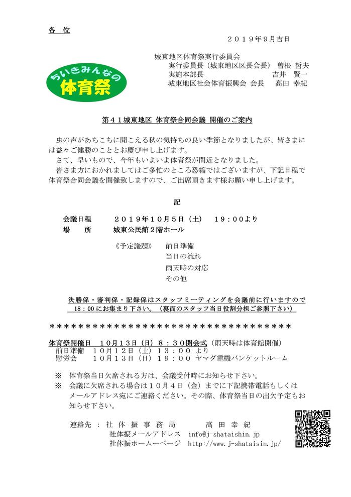 2019_10_05 合同会議 HPご案内.jpg