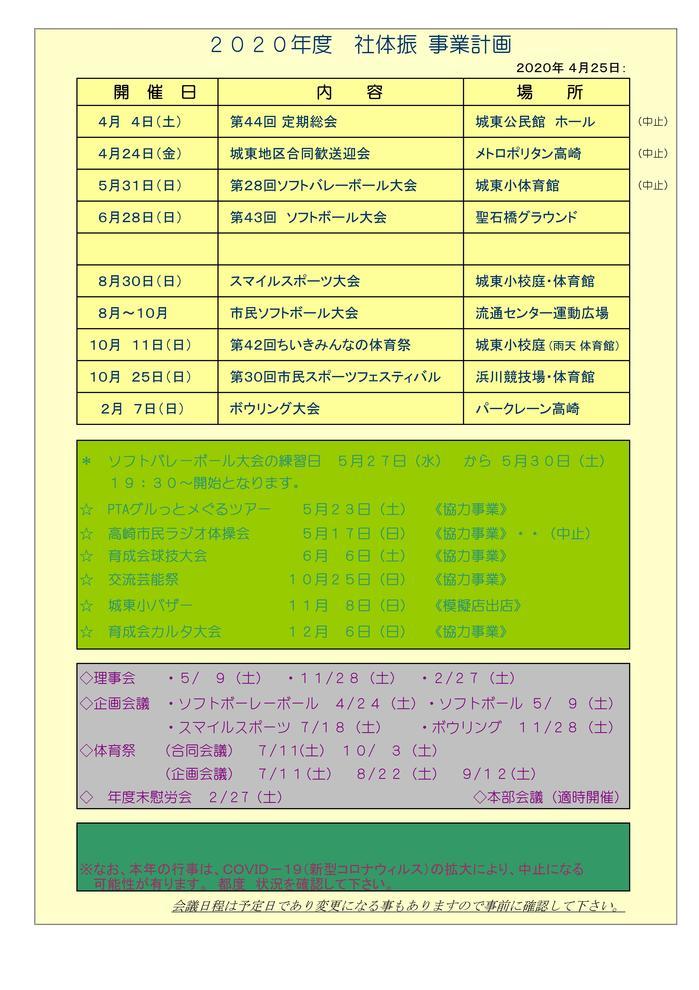 2020 年間日程① HP用(色つけ) 03 .jpg