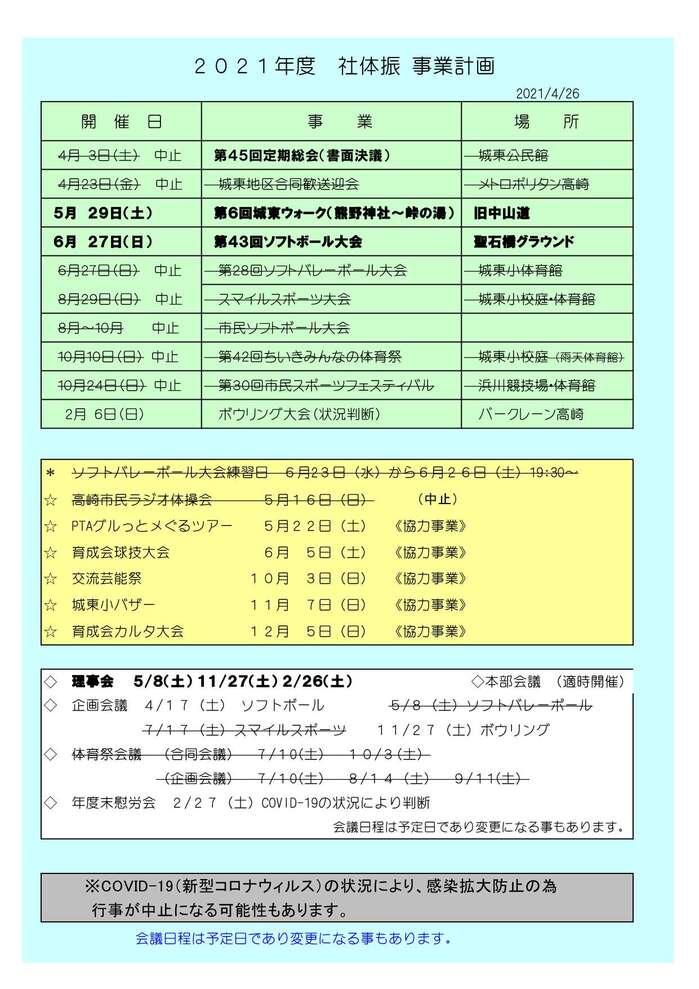 2021_05_12 事業計画 HP用.jpg