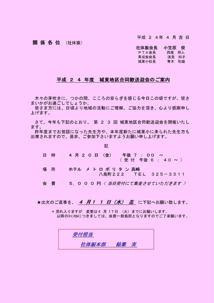 S 2012年 合同歓送迎会案内.jpg