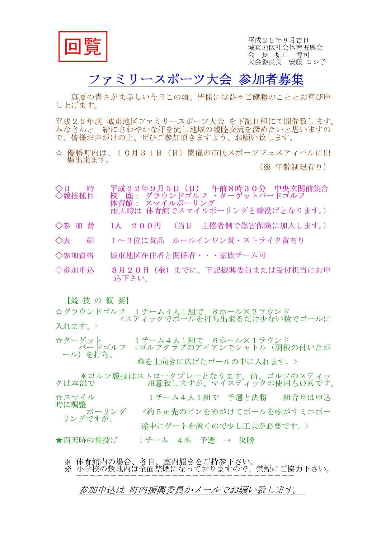 アップロードファイル 251-1.jpg