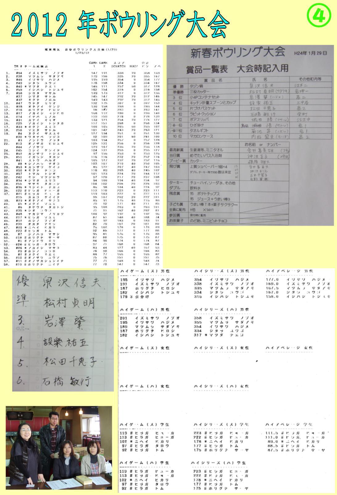 アップロードファイル 324-4.jpg