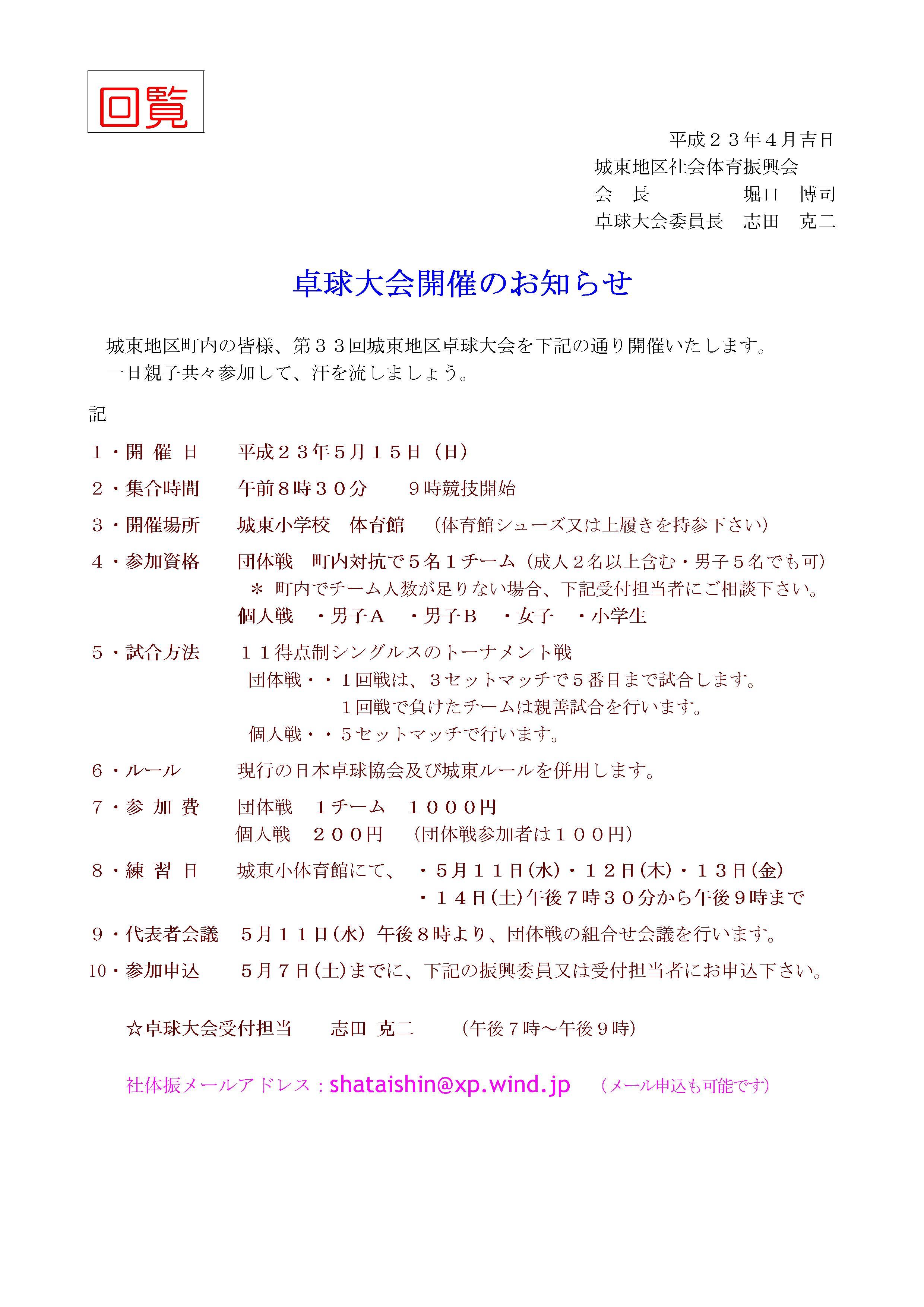 2011 卓球大会 HPご案内.jpg