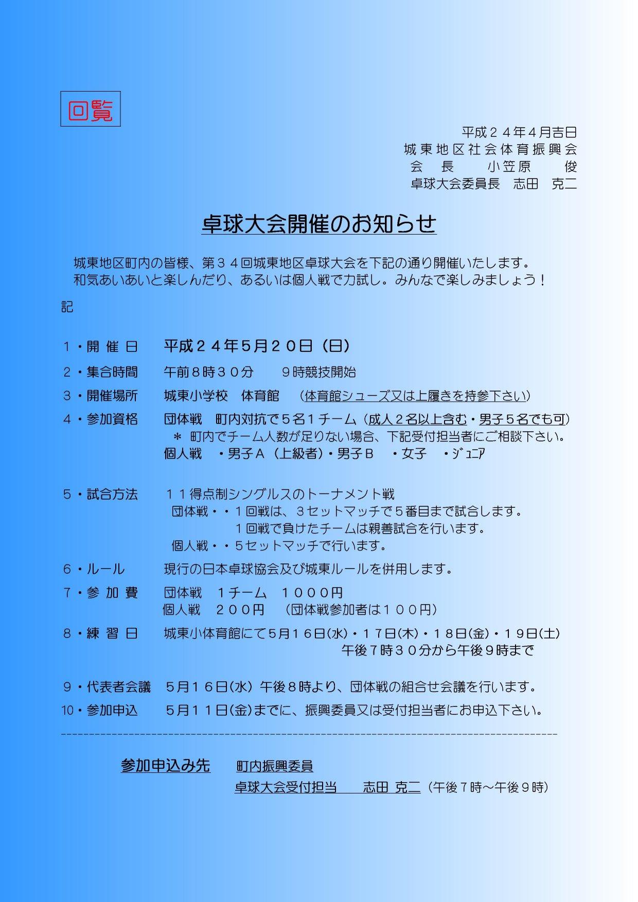 S 2012 卓球大会 HPご案内.jpg