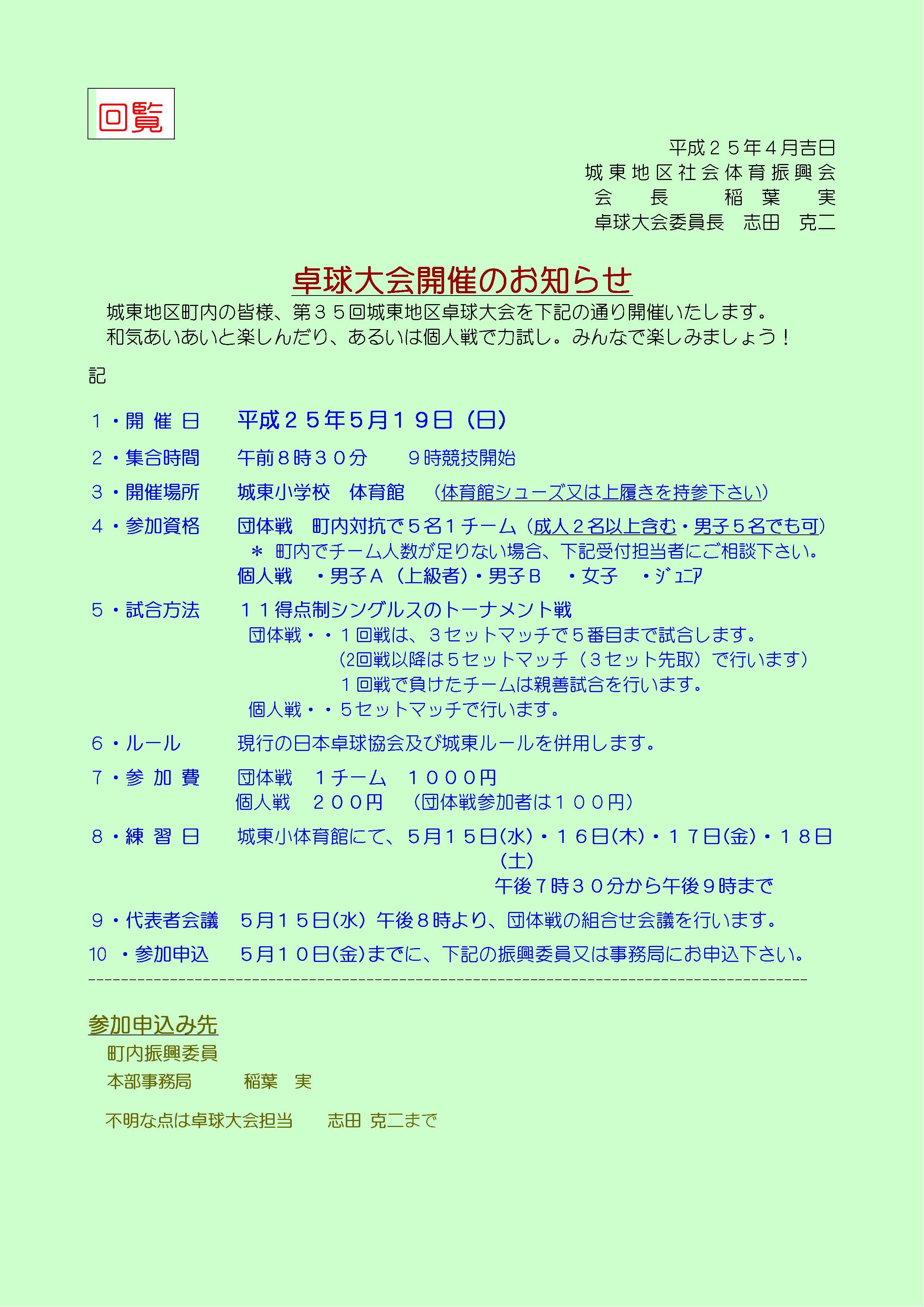2013 卓球大会ご案内 HP用 .jpg