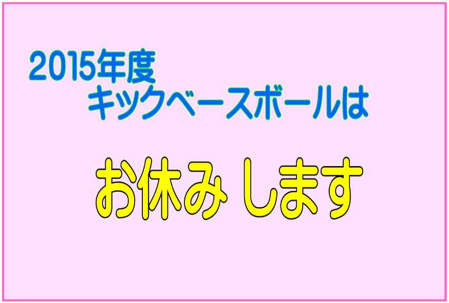 2015 キックベース 休止テロップ.jpg