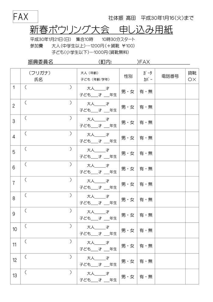 2018ボウリング 参加申込用紙 hp版 .jpg