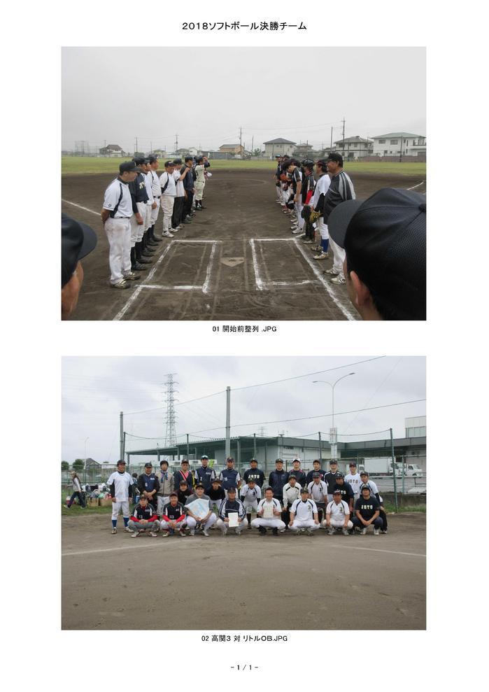 2018 ソフトボール 決勝チーム .jpg