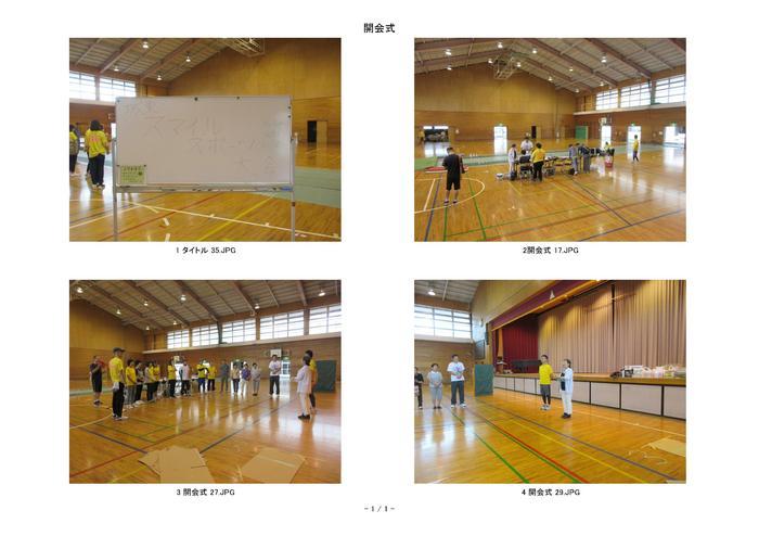 2018スマイルスポーツ 開会式.jpg