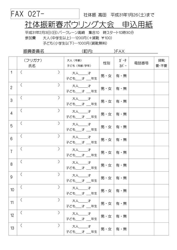 2019 ボウリング 申込用紙 .jpg