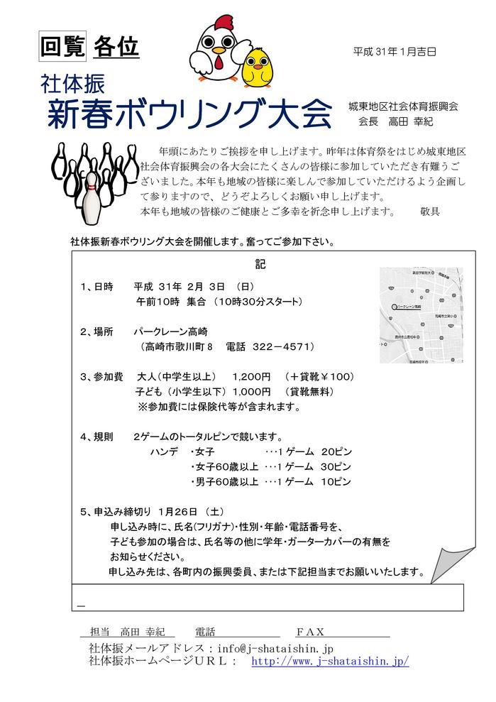 2019_02_03 ボウリング HPご案内 .jpg