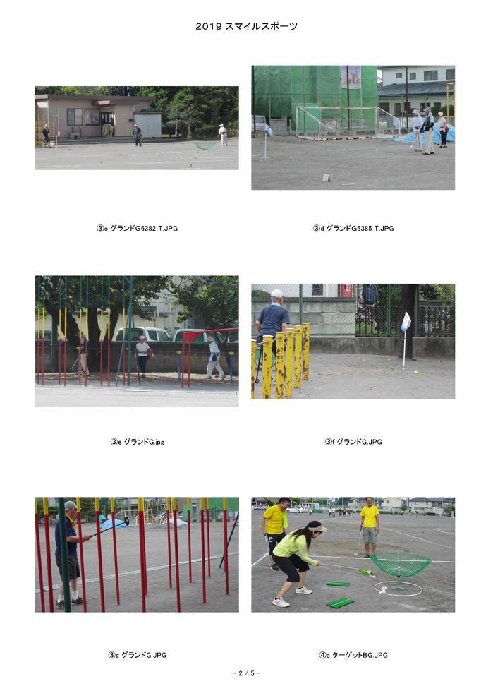 スマイル競技結果02.jpg