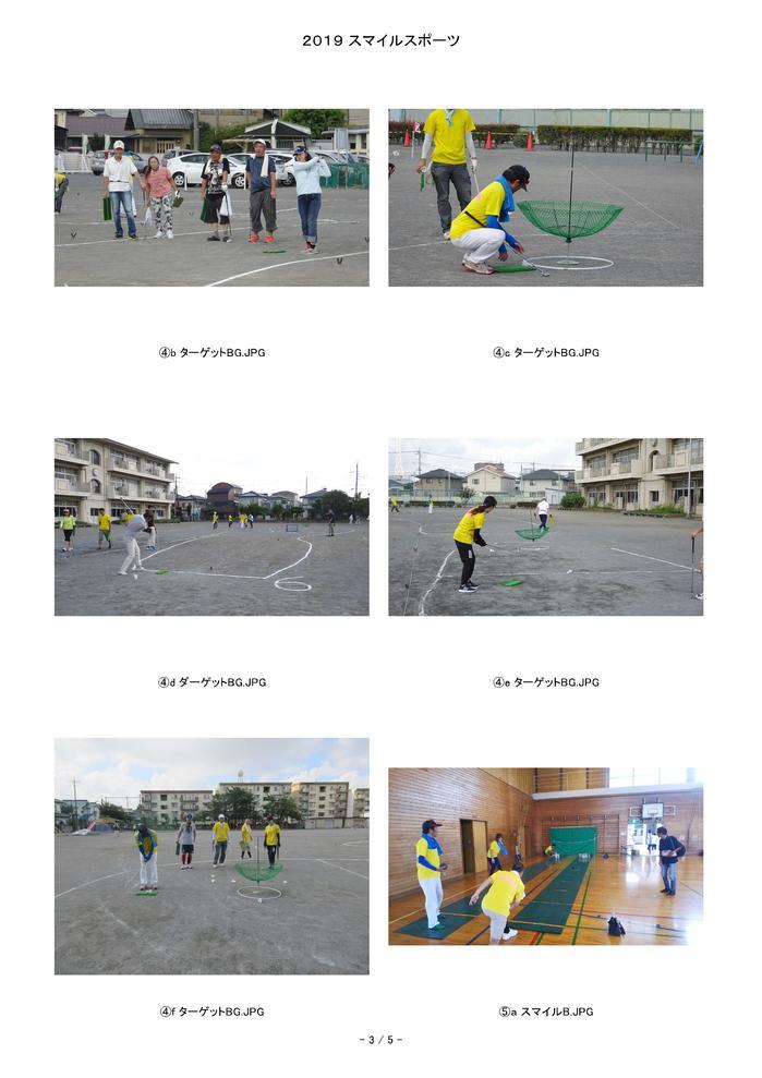 スマイル競技結果03.jpg