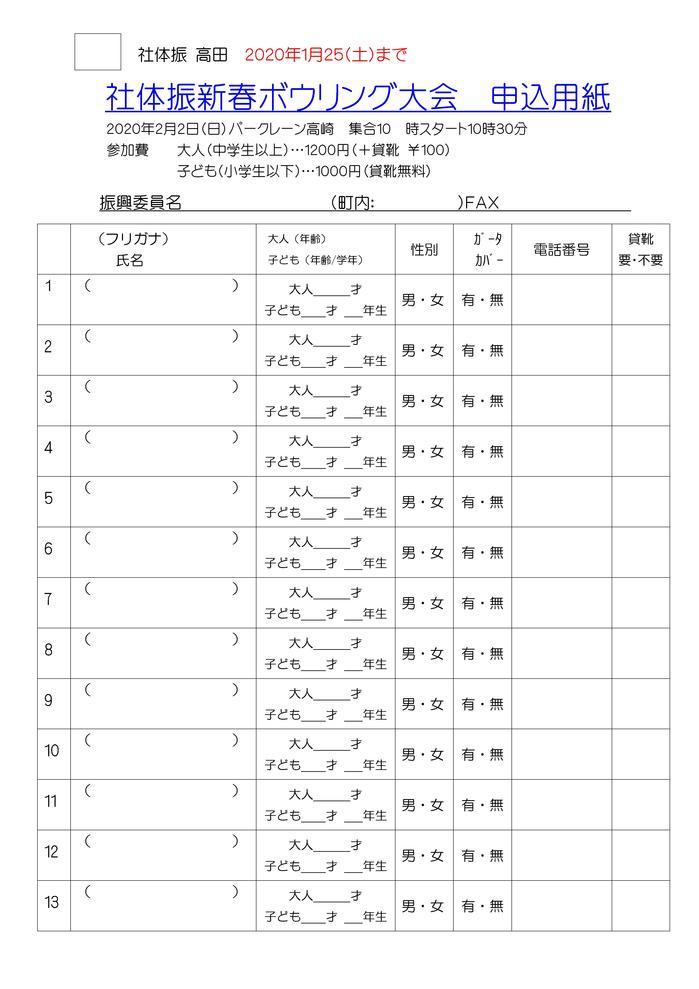 2019 ボウリング 参加者名簿.jpg