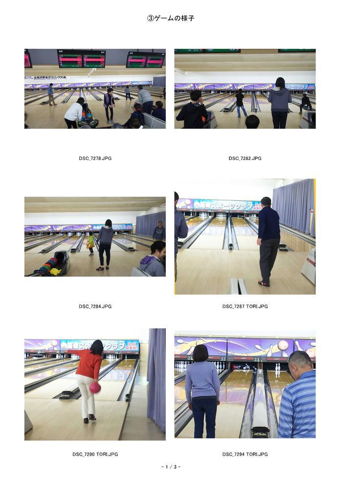 03 2020 ボウリング ゲーム01.jpg