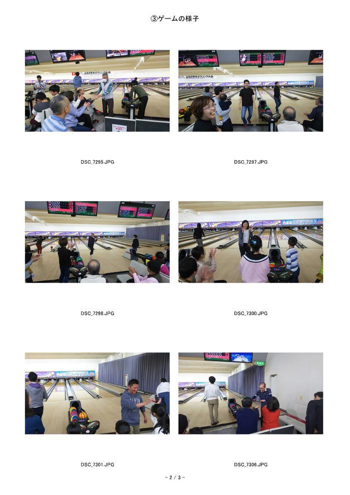 04 2020 ボウリング ゲーム02.jpg